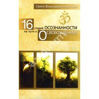 16 стадий осознанности на пути к освобождению
