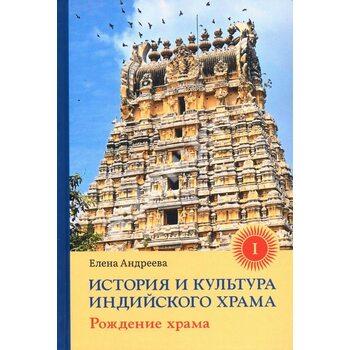 Історія і культура індійського храму . Книга I. Народження храму