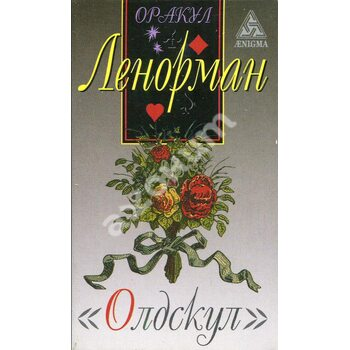 Оракул Ленорман « Олдскул »