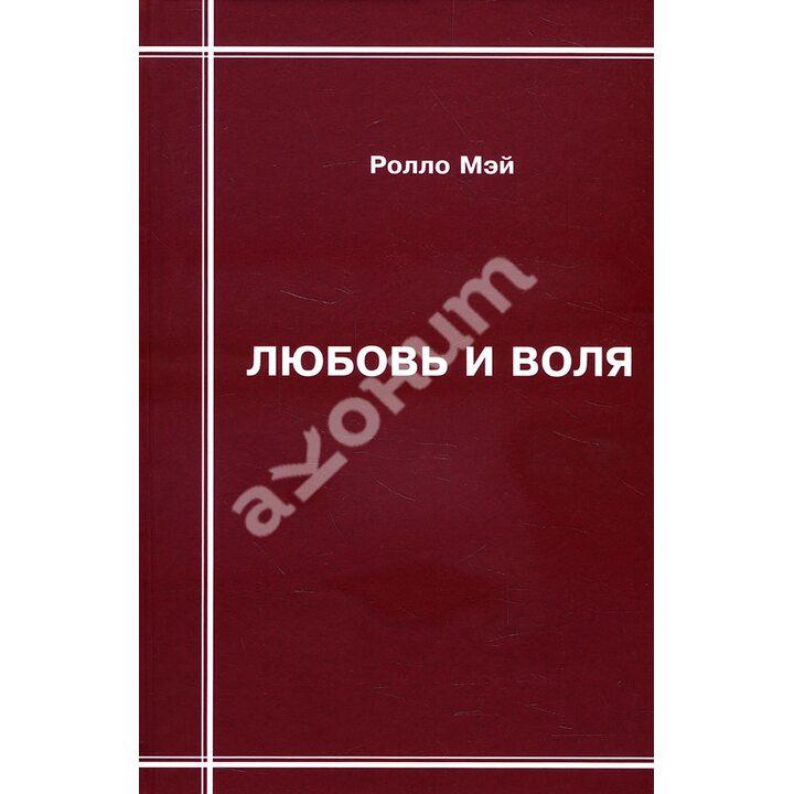 Любовь и воля - Ролло Мэй (978-5-7856-0567-1)