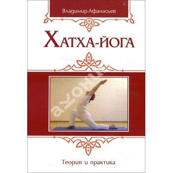 Хатха - йога . Теорія та практика. Том 1. Древнеиндийское вчення про психофізичному досконало