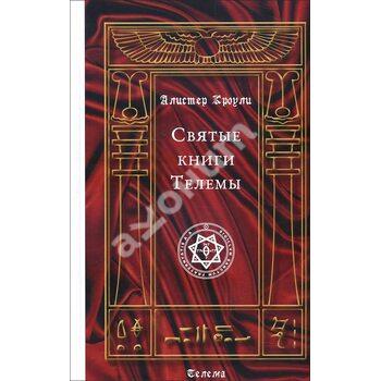 Святі книги Телеми