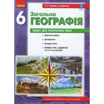Загальна географія 6 клас. Зошит для практичних робіт