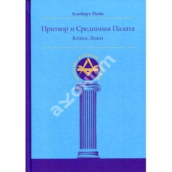 Притвор і Серединна Палата . книга Ложі