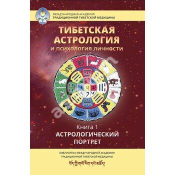 Тибетська астрологія і психологія особистості . Книга 1 : Астрологічний портрет