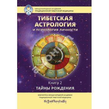 Тибетська астрологія і психологія особистості . Книга 2 : Таємниці народження