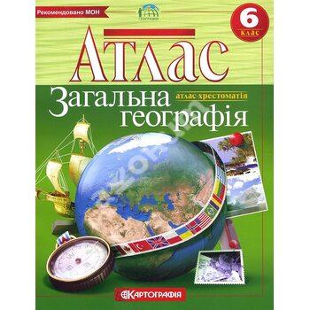 Атлас. Загальна географія 6 клас