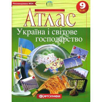Атлас. Географія: Україна і світове господарство 9 клас