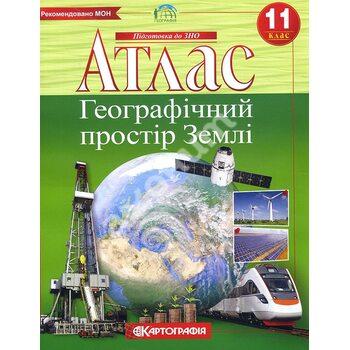 Атлас. Географія: географічний простір Землі 11 клас