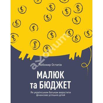 Малюк та бюджет. Як українським батькам виховати фінансово успішних дітей