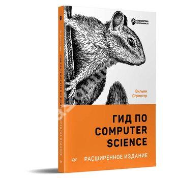 Гід по Computer Science , розширене видання