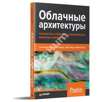 Хмарні архітектури : розробка стійких і економічних хмарних додатків