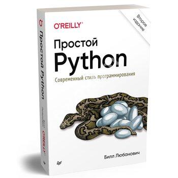 Простий Python . Сучасний стиль програмування . 2 - е изд .