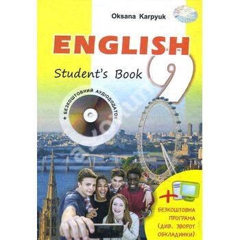 Англійська мова. Підручник для 9 класу