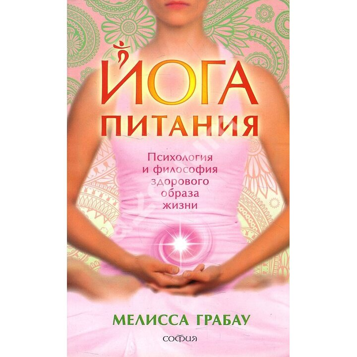 Йога питания. Психология и философия здорового образа жизни - Мелисса Грабау (978-5-906791-70-2)