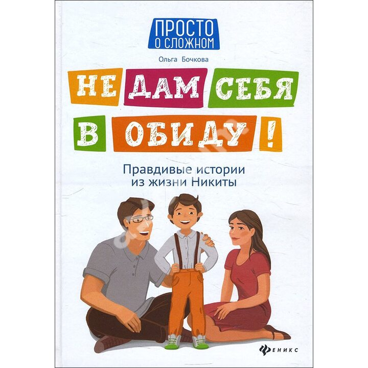 Не дам себя в обиду! Правдивые истории из жизни Никиты - Ольга Бочкова (978-5-222-34912-0)