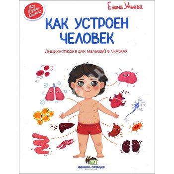 Як влаштована людина : енциклопедія для малюків в казках