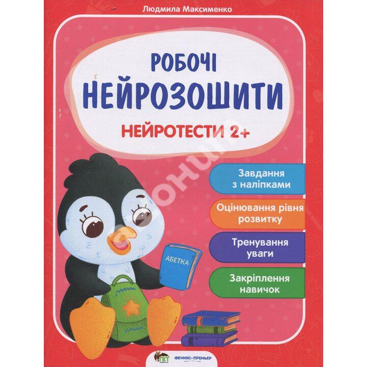 Нейротести 2+ - Людмила Максименко (978-966-925-289-0)