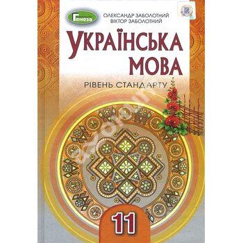 Українська мова 11 клас. Рівень стандарту. Підручник