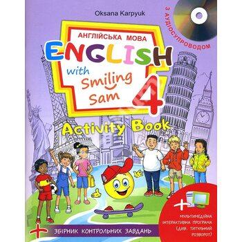 English with Smiling Sam. Англійська з усміхненим Семом. Робочий зошит для 4 класу