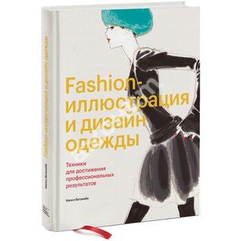 Fashion - ілюстрація і дизайн одягу . Техніки для досягнення професійних результатів