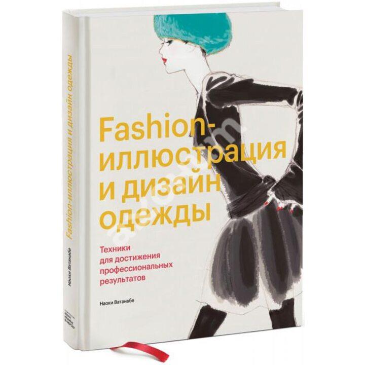 Fashion-иллюстрация и дизайн одежды. Техники для достижения профессиональных результатов - Наоки Ватанабе (978-5-00146-143-2)