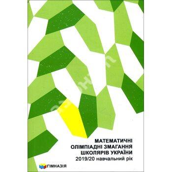 Математичні олімпіадні змагання школярів України: 2019-2020 навчальний рік