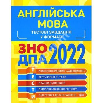 Англійська мова. Тестові завдання у форматі ЗНО ДПА 2022
