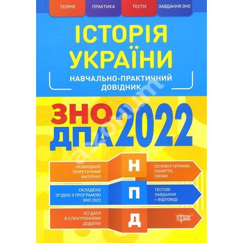 Історія України. Навчально-практичний довідник. ЗНО ДПА 2022