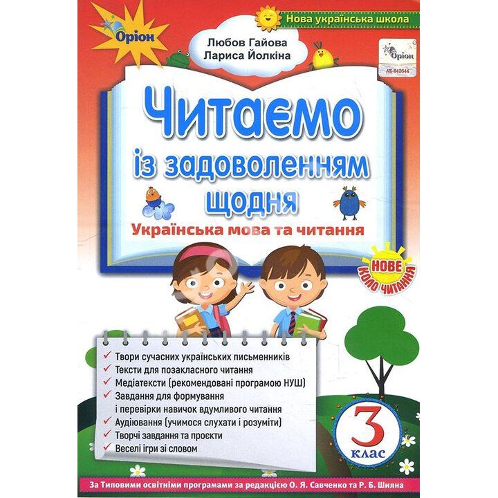 Читаємо із задоволенням щодня 3 клас - Лариса Йолкіна, Любов Гайова (978-966-9910-14-1)