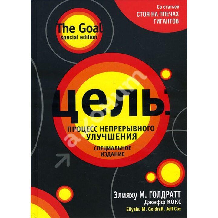 Цель (специальное издание) - Элияху Голдратт (978-985-15-4809-1)