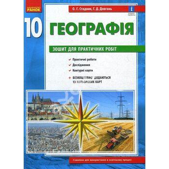 Географія 10 клас (рівень стандарту). Зошит для практичних робіт