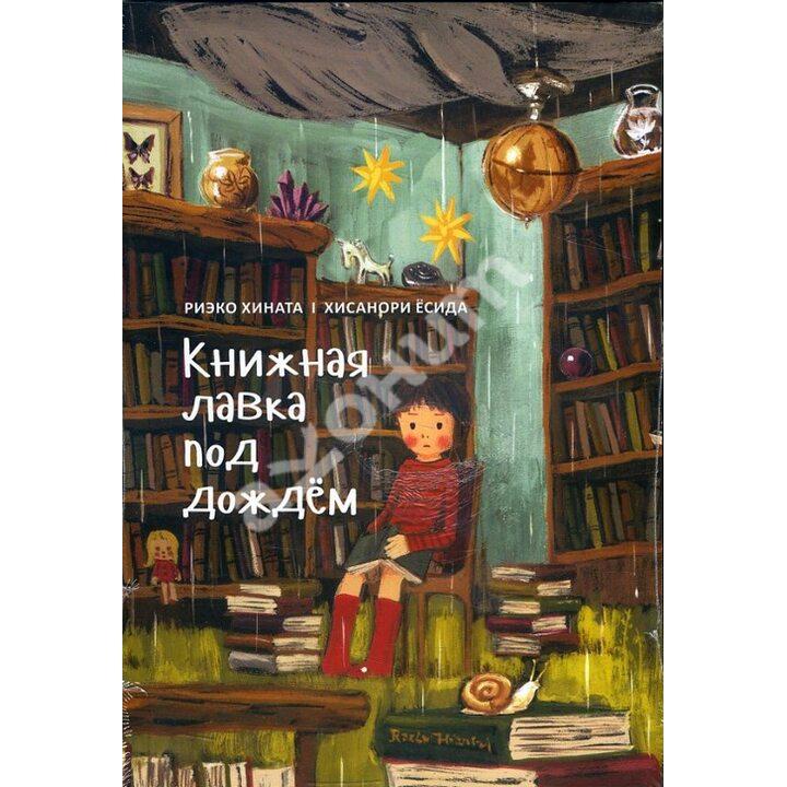 Книжная лавка под дождем - Хината Риэко (978-5-6044252-1-3)