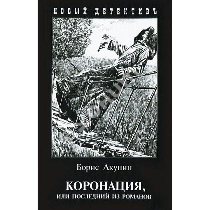 Коронация, или Последний из романов - Борис Акунин (978-5-8159-1634-0)