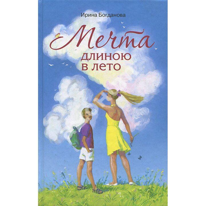 Мечта длиною в лето - Ирина Богданова (978-5-00127-227-4)