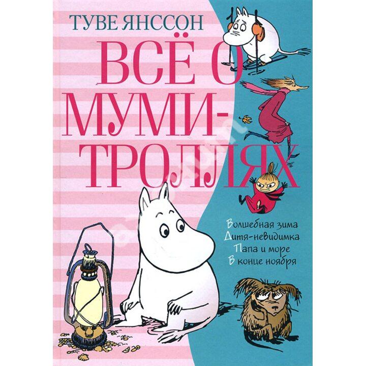 Всё о муми-троллях. Книга 2 - Туве Янссон (978-5-389-16019-4)