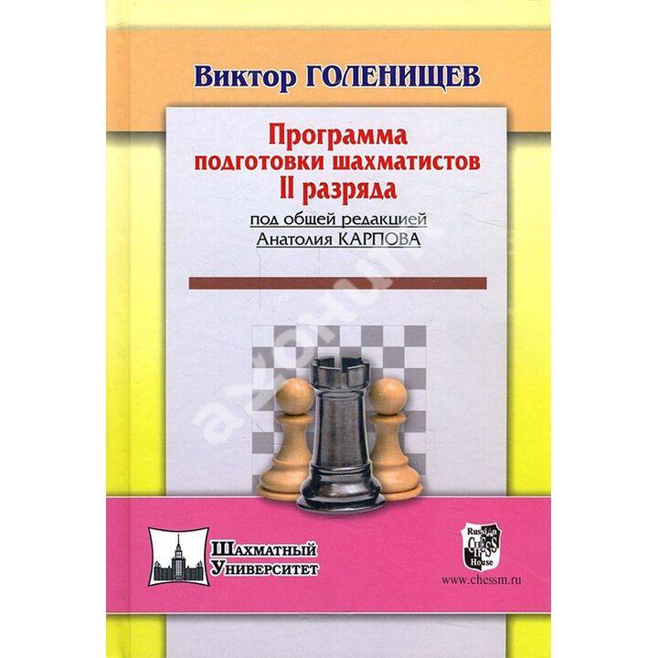 Программа подготовки шахматистов II разряда - Виктор Голенищев (978-5-94693-895-2)