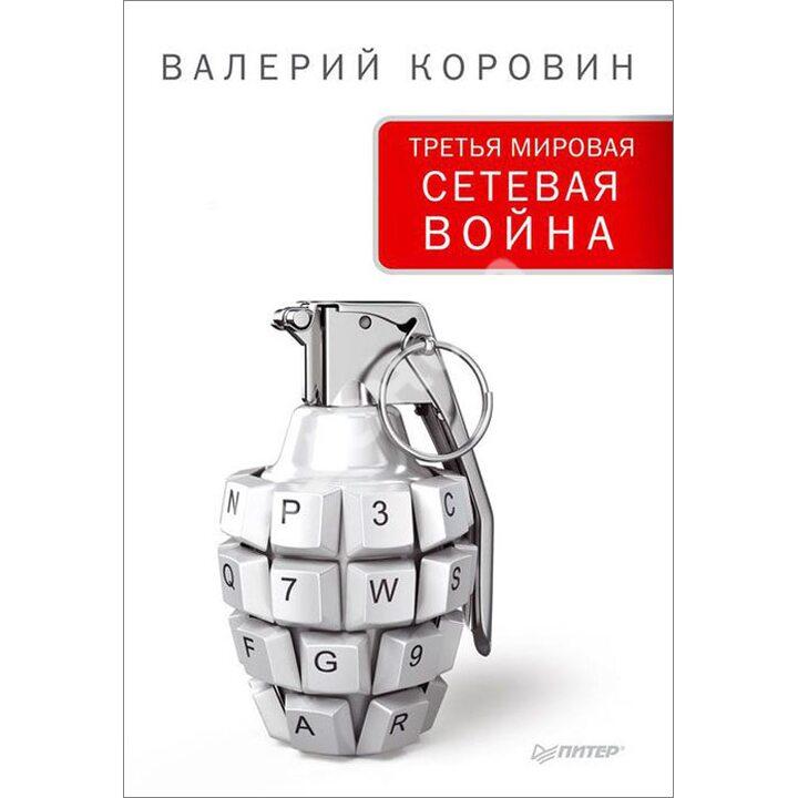 Третья мировая сетевая война - Валерий Коровин (978-5-496-01131-0)