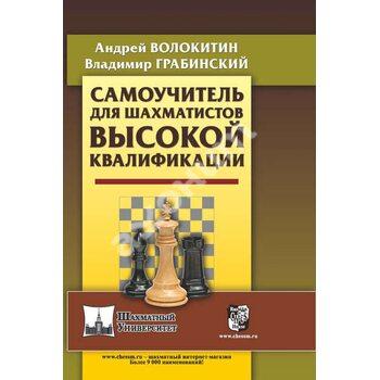 Самовчитель для шахістів високої кваліфікації