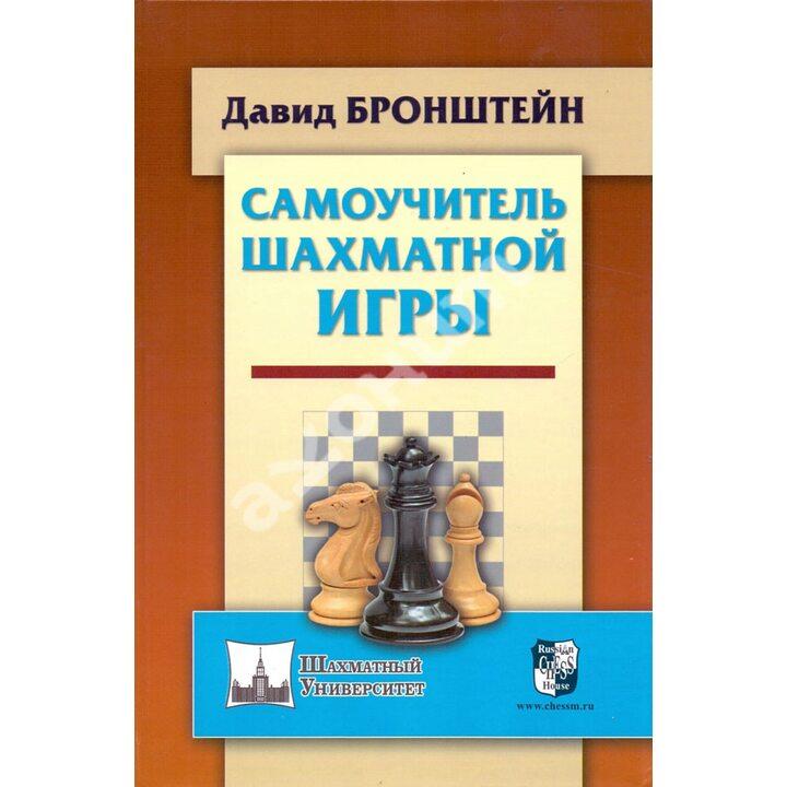 Самоучитель шахматной игры - Давид Бронштейн (978-5-94693-753-5)