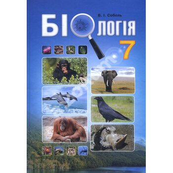 Біологія 7 клас. Підручник