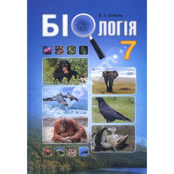 Біологія 7 клас. Підручник - Валерій Соболь (978-966-682-351-2)