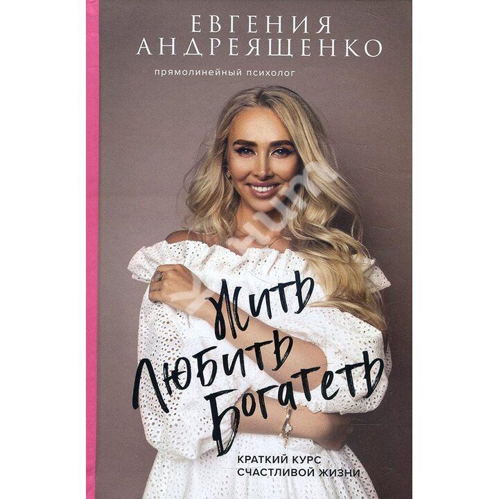 Жить. Любить. Богатеть - Евгения Андреященко (978-966-993-762-9)