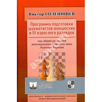 Програма підготовки шахістів юнацьких і III дорослого розрядів
