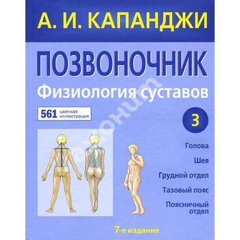 Хребет . фізіологія суглобів
