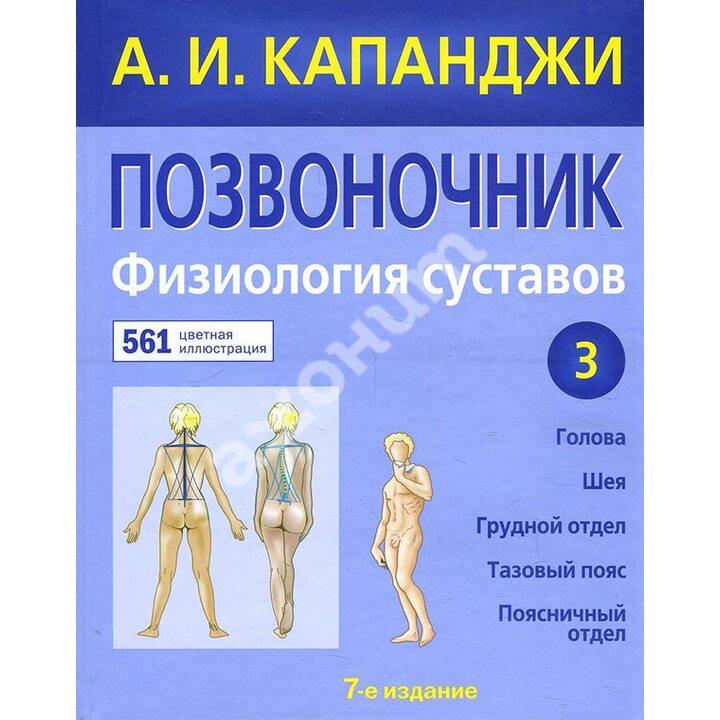 Позвоночник. Физиология суставов - Адальберт И. Капанджи (978-966-993-682-0)