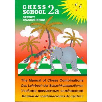Підручник шахових комбінацій . 2a