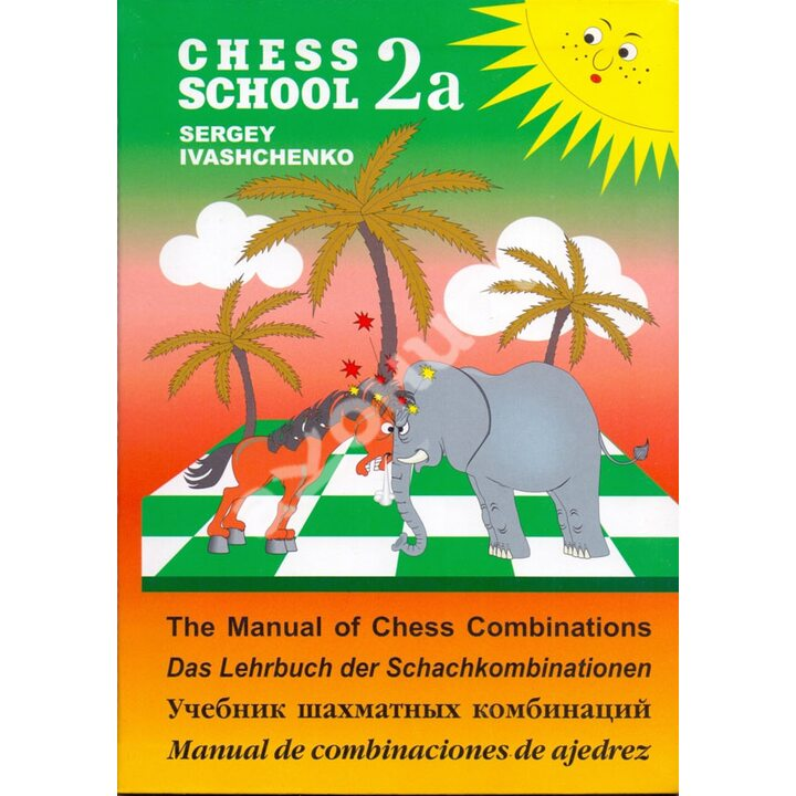 Учебник шахматных комбинаций. 2a - Сергей Иващенко (978-5-94693-993-5)