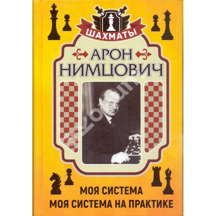 Моя система. Моя система на практике - Арон Нимцович (978-5-94693-976-8)