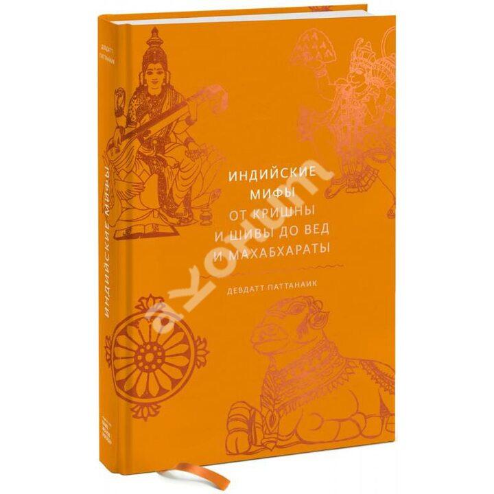 Индийские мифы. От Кришны и Шивы до Вед и Махабхараты - Девдатт Паттанаик (978-5-00169-694-0)